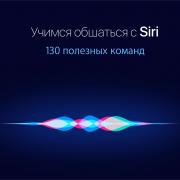 Учимся общаться с Siri: 130 полезных команд на русском языке