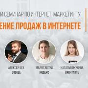 Бесплатный семинар по продвижению в интернете. Докладчики от Google, Яндекс, ВКонтакте и WebPromoExperts