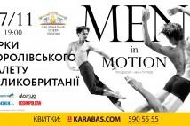 """В Национальной Опере Украины состоится премьера балетного проекта """"Men In Motion"""""""