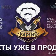 Главный вейп-турнир The World Series of Vaping едет в Украину