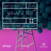 Фестиваль современного концептуального искусства What if fest #3