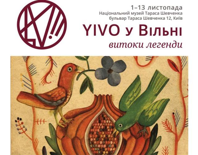 """Выставка проходит в рамках проекта """"Литва-Украина. Культурное партнерство 2016"""""""