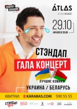 Стэндап шоу с Андреем Шабановым, Гала-концерт