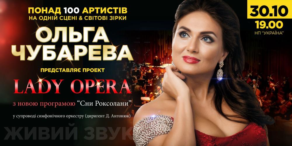"""Мелодии """"Великолепного века"""" на сцене дворца """"Украина"""""""