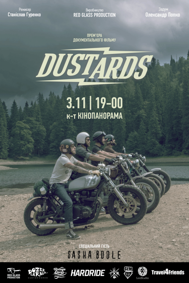 Фильм dustards 2017 - смотреть