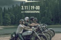 Премьера первого украинского документального фильма о мотопутешествии «Dustards»
