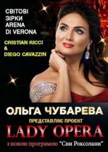 """Ольга Чубарева и ее международный  арт -проект  """"Lady Opera"""""""