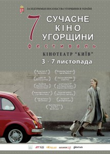 Агентство знакомств №1 (Современное кино Венгрии)
