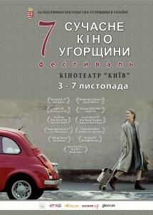 Лиза лиса фея (Современное кино Венгрии)