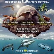 Поражающий воображение 3D-фильм «Альдабра. Путешествие к таинственному острову» выйдет в украинский прокат 10 ноября