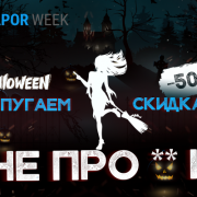 Спеши купить билет на Ukrainian Vape Weekсо скидкой 50%!