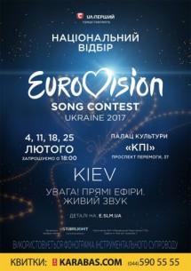 Національний відбір «Євробачення-2017», Фінал відбіркових турів