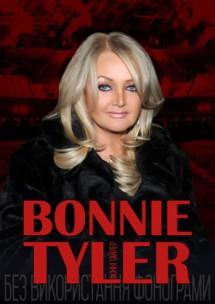 ОТМЕНА!!! Bonnie Tyler