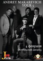 Андрей Макаревич, Give your five