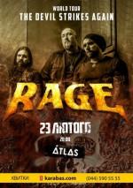 RAGE в Киеве