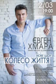 Евгений Хмара. Шоу «Колесо жизни»