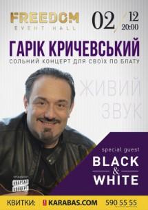 Гарик Кричевский в Киеве