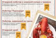 """Сезон лобстеров и крабов в ресторане """"Баркас"""" стартовал!"""