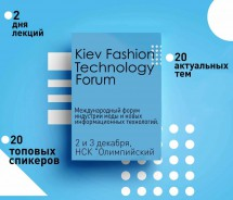 Kiev Fashion Technology Forum