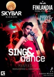 Sind & Dance Karaoke