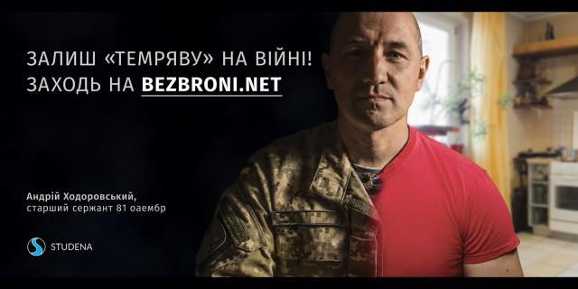 """В Украине стартует инициатива """"Шлях до себе"""", в рамках которой ветеранам АТО предложат рассказать свои истории восстановления, реабилитации и успеха"""