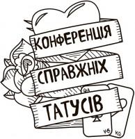 В Киеве пройдет Конференция настоящих пап