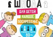 Дорогие родители, детская Шахматная Школа возобновляет свои занятия!