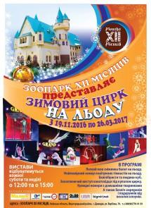 Открытие сезона новогодних праздников ЗООПАРКЕ ХІІ МЕСЯЦЕВ