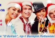 """Ресторан """"O'duvan"""" запрошує своїх гостей відсвяткувати новорічний корпоратив"""