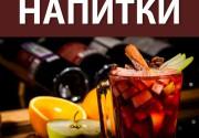 Напитки погорячее в Желтом Море