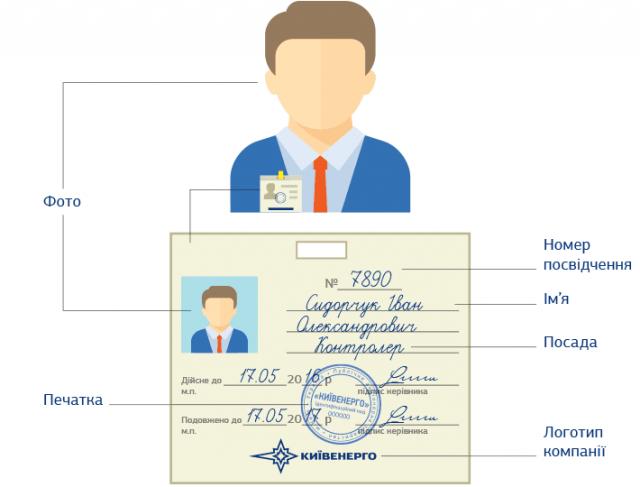 Работники компании обязаны предъявить удостоверение