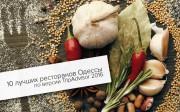 10 лучших ресторанов Одессы по версии TripAdvisor 2016