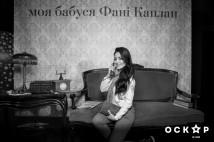 Состоялась премьера призера лондонского кинофестиваля – украинской драмы «Моя бабушка Фанни Каплан»