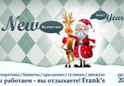 Новогодний корпоратив в Frank's