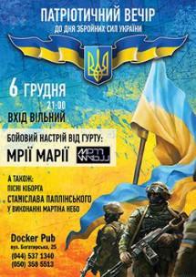 Патріотичний вечір до Дня Захисника України