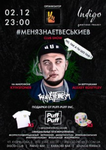 #МЕНЯЗНАЕТВЕСЬКИЕВ CLUB SHOW