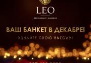 Только в декабре ресторан LEO предоставляет отличные условия для заказа корпоративов!