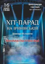 Хит-парад на Ирининской. Шлягеры XX века