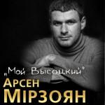Арсен Мирзоян. Концерт памяти Высоцкого