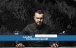 """""""Из ненаписанной книги"""": чтения с Сашком Положинским"""