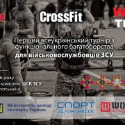 Первый Всеукраинский турнир по функциональному многоборью среди военнослужащих Вооруженных сил Украины