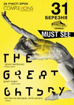 THE GREAT GATSBY BALLET в Киеве