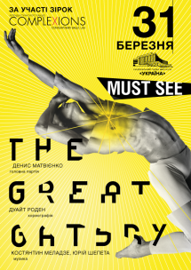 THE GREAT GATSBY BALLET в Киеве