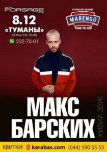 """Макс Барских с новой программой """"Туманы"""""""