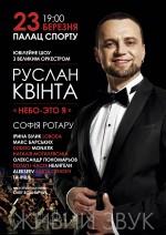 Руслан Квинта