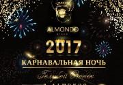 Новый год стремительно приближается, а вы еще не определились, как хотите встретить 2017?