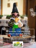 Все прелести новогодней ночи по-украински –  в ресторане «Щекавица»