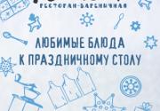 По-домашнему вкусные, разнообразные блюда щедрой украинской кухни к Новогоднему и Рождественскому столу предлагает ресторан-вареничная Petrus-Ь