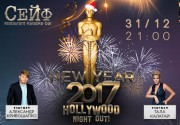 New Year 2017! Hollywood night out!