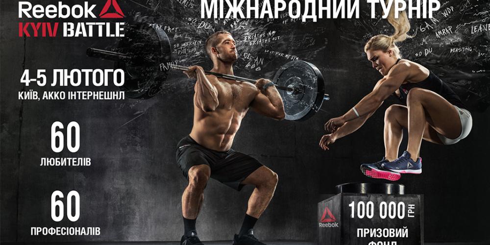 Kyiv Battle 2017 - самое жаркое спортивное событие этой зимы